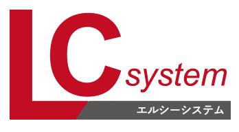 LC system エルシーシステム